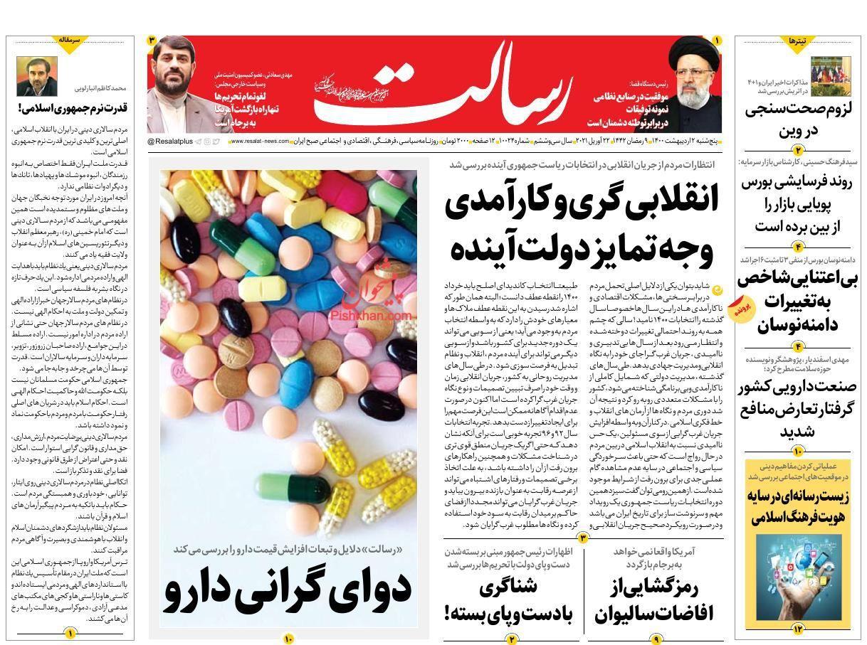 عناوین اخبار روزنامه رسالت در روز پنجشنبه ۲ ارديبهشت