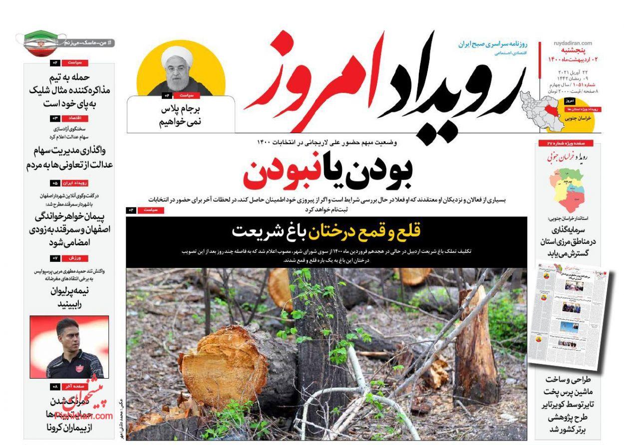 عناوین اخبار روزنامه رویداد امروز در روز پنجشنبه ۲ ارديبهشت