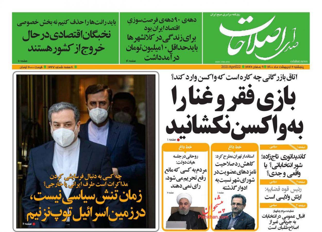 عناوین اخبار روزنامه صدای اصلاحات در روز پنجشنبه ۲ ارديبهشت