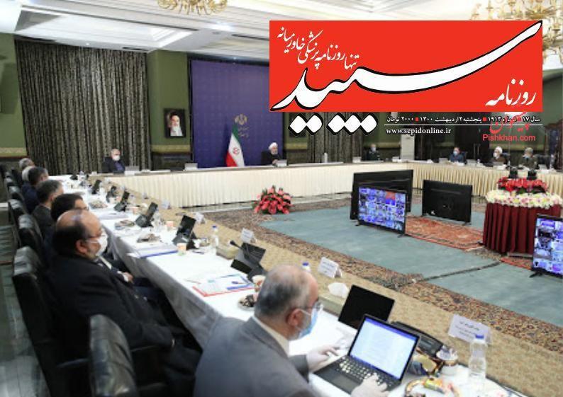 عناوین اخبار روزنامه سپید در روز پنجشنبه ۲ ارديبهشت