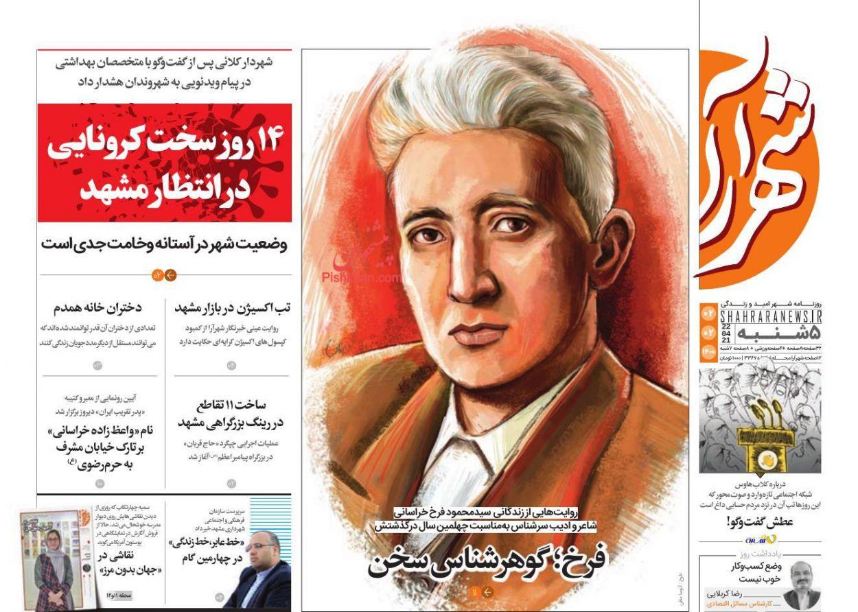 عناوین اخبار روزنامه شهرآرا در روز پنجشنبه ۲ ارديبهشت