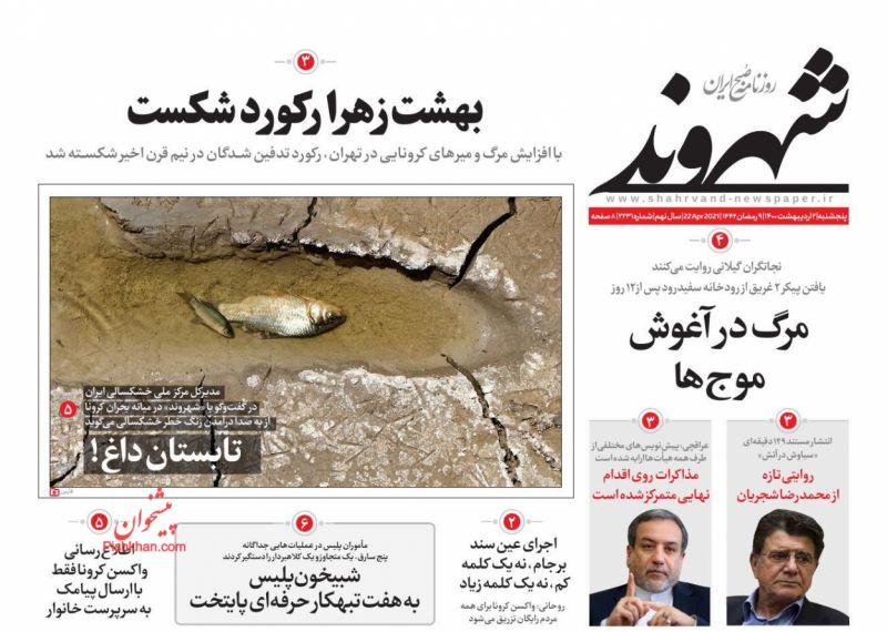 عناوین اخبار روزنامه شهروند در روز پنجشنبه ۲ ارديبهشت