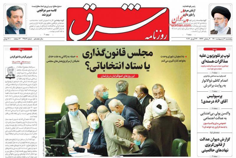 عناوین اخبار روزنامه شرق در روز پنجشنبه ۲ ارديبهشت