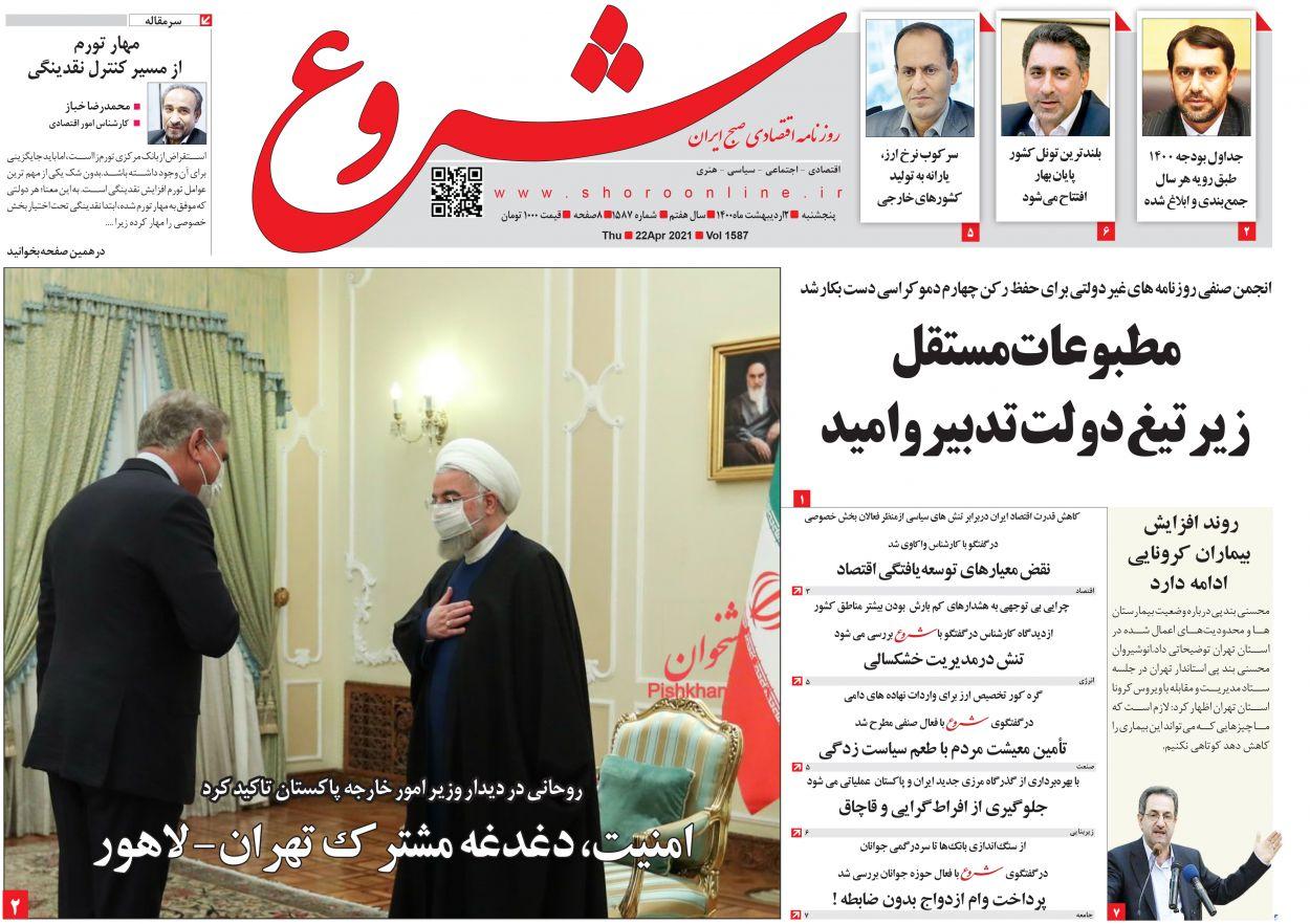 عناوین اخبار روزنامه شروع در روز پنجشنبه ۲ ارديبهشت