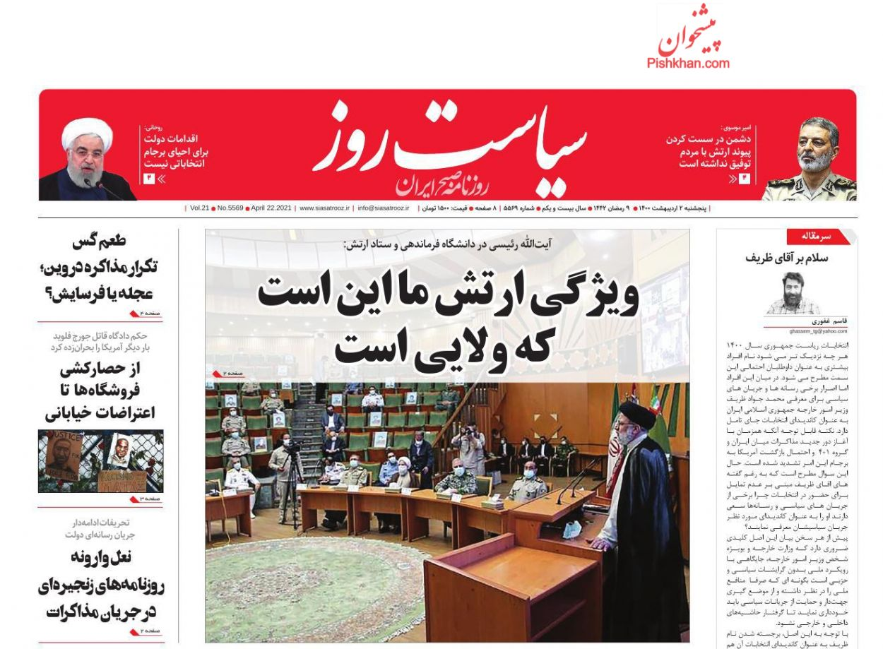 عناوین اخبار روزنامه سیاست روز در روز پنجشنبه ۲ ارديبهشت