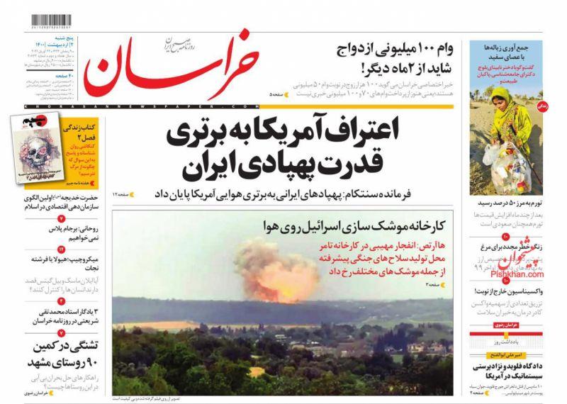 عناوین اخبار روزنامه خراسان در روز پنجشنبه ۲ ارديبهشت