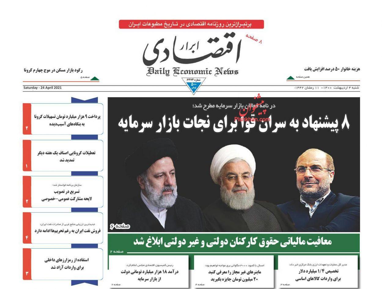 عناوین اخبار روزنامه ابرار اقتصادی در روز شنبه ۴ ارديبهشت