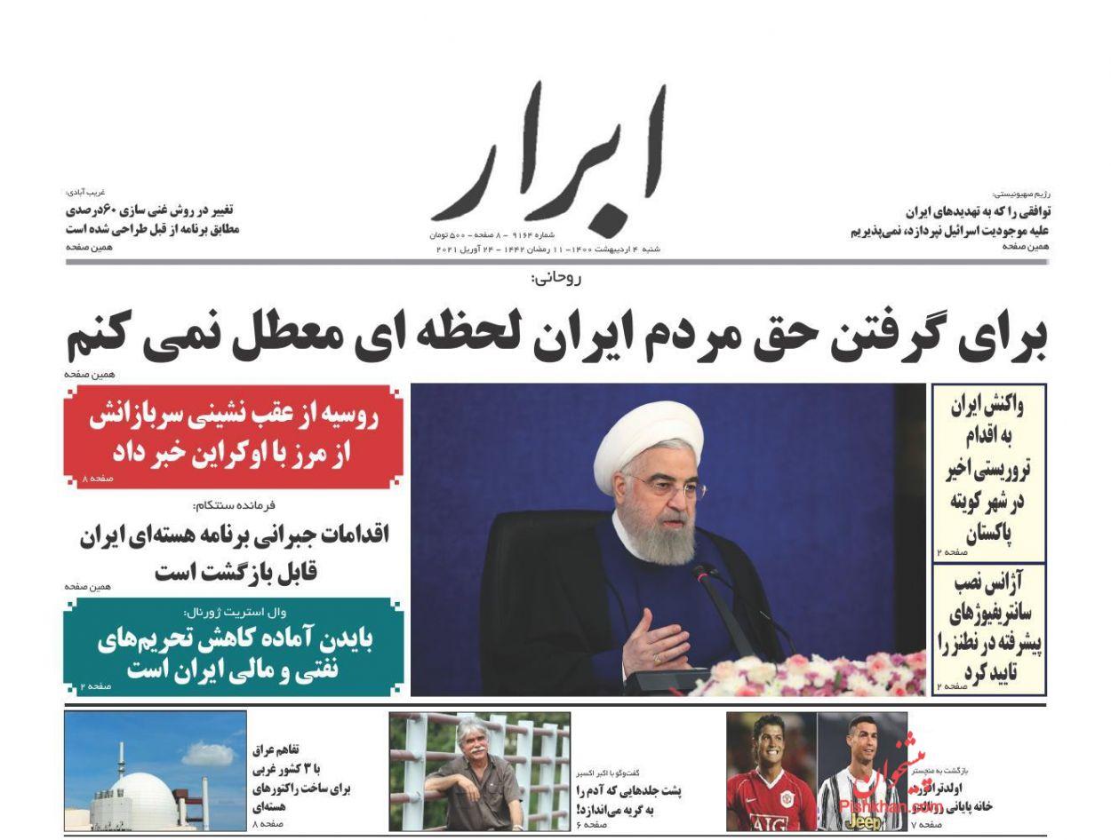 عناوین اخبار روزنامه ابرار در روز شنبه ۴ ارديبهشت