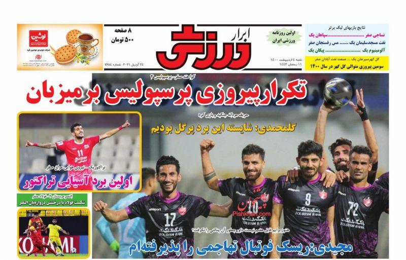 عناوین اخبار روزنامه ابرار ورزشى در روز شنبه ۴ ارديبهشت