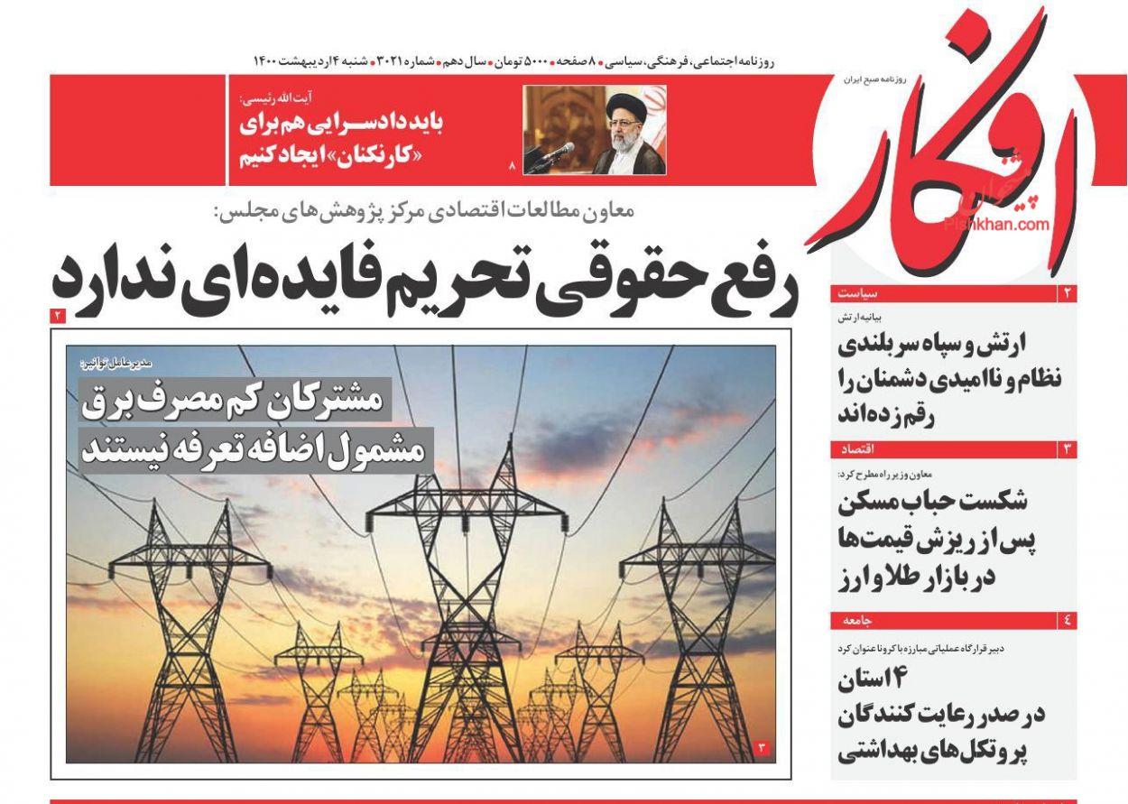عناوین اخبار روزنامه افکار در روز شنبه ۴ ارديبهشت
