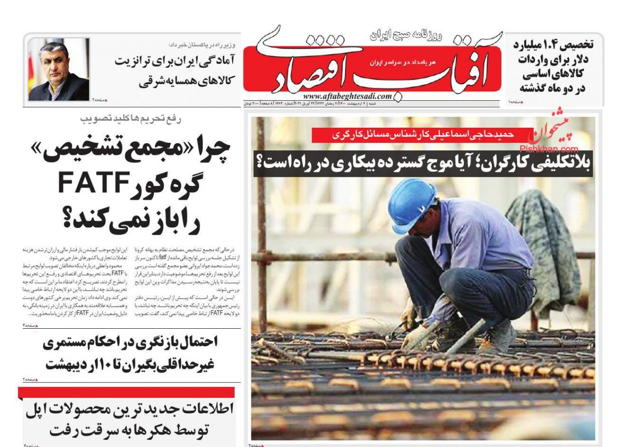 عناوین اخبار روزنامه آفتاب اقتصادی در روز شنبه ۴ ارديبهشت