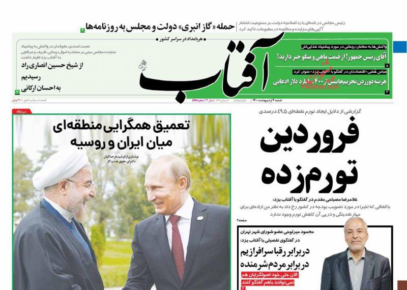 عناوین اخبار روزنامه آفتاب یزد در روز شنبه ۴ ارديبهشت