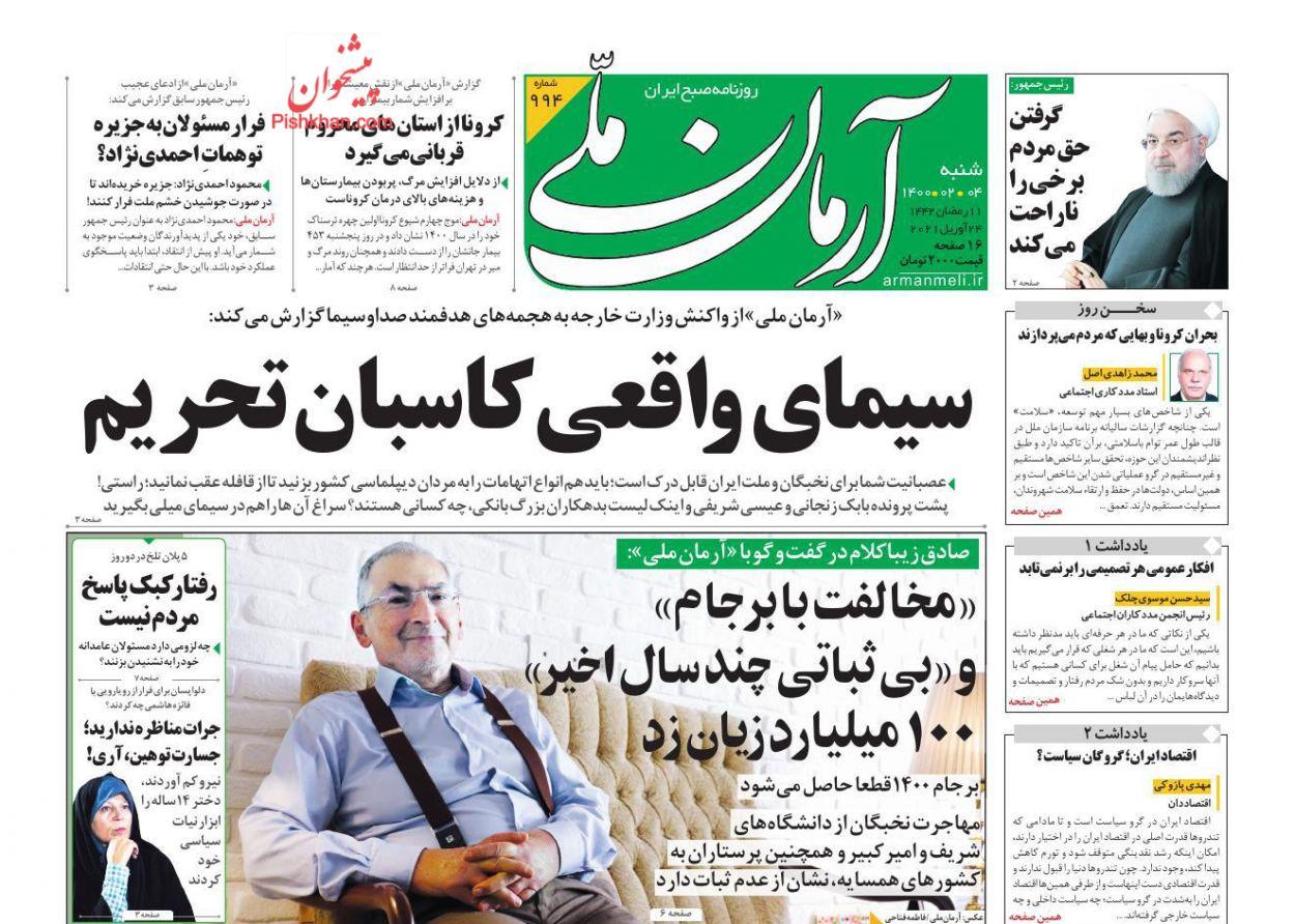 عناوین اخبار روزنامه آرمان ملی در روز شنبه ۴ ارديبهشت