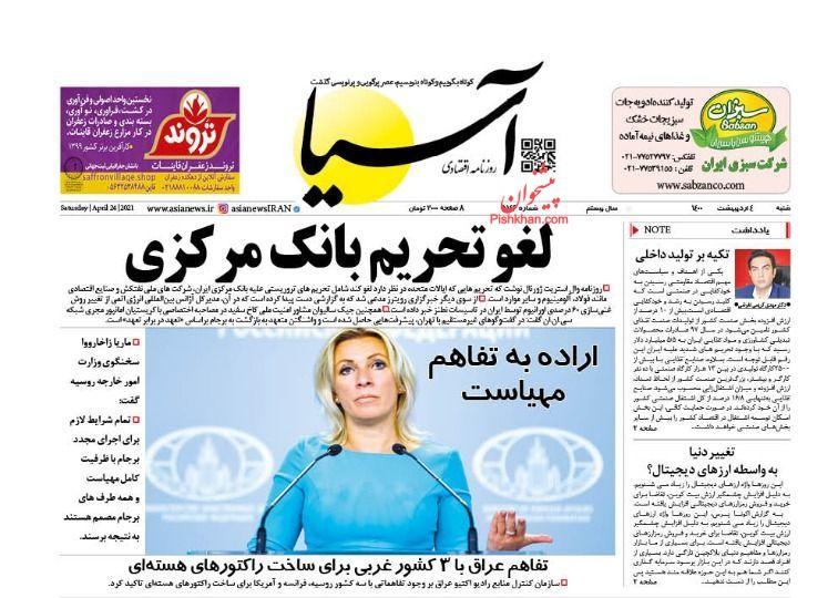 عناوین اخبار روزنامه آسیا در روز شنبه ۴ ارديبهشت