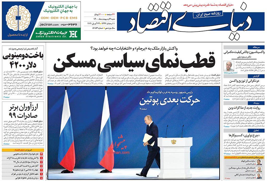 عناوین اخبار روزنامه دنیای اقتصاد در روز شنبه ۴ ارديبهشت