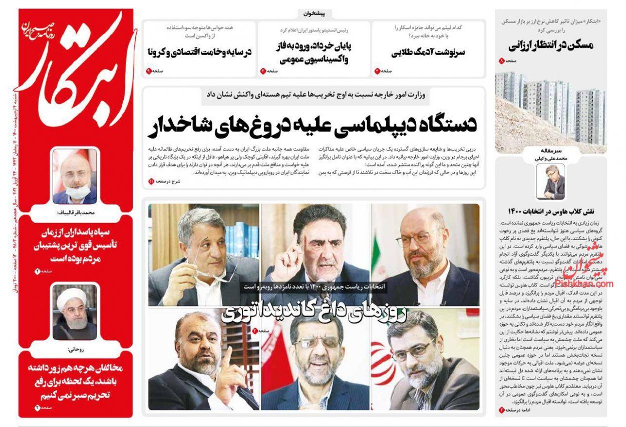 عناوین اخبار روزنامه ابتکار در روز شنبه ۴ ارديبهشت