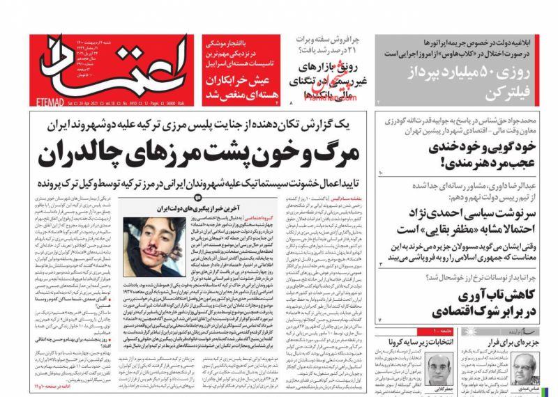 عناوین اخبار روزنامه اعتماد در روز شنبه ۴ ارديبهشت