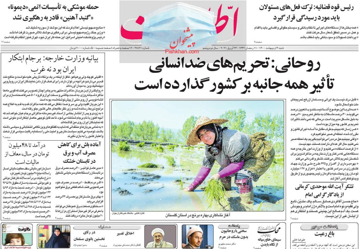 عناوین اخبار روزنامه اطلاعات در روز شنبه ۴ ارديبهشت