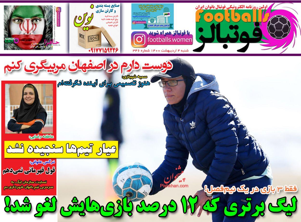 عناوین اخبار روزنامه فوتبالز در روز شنبه ۴ ارديبهشت