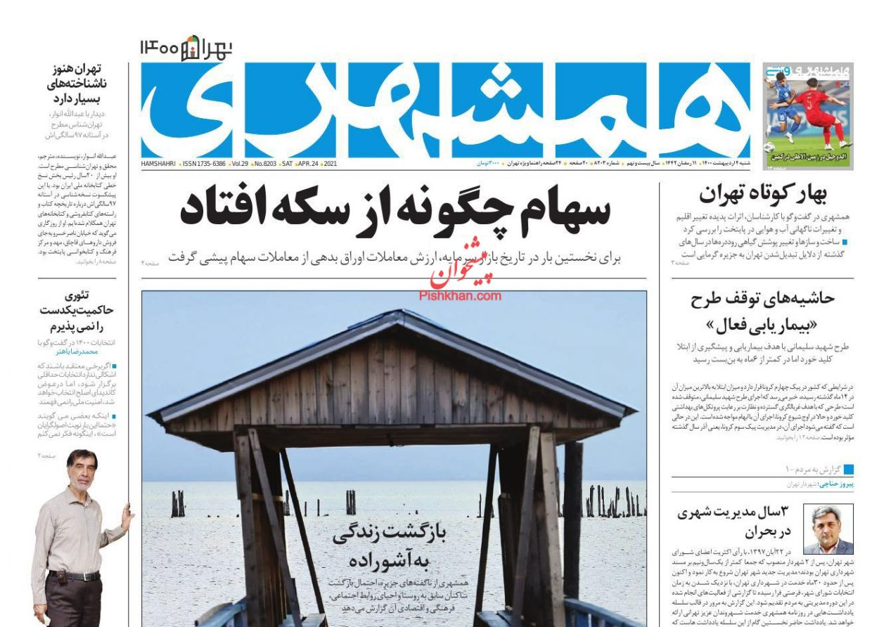 عناوین اخبار روزنامه همشهری در روز شنبه ۴ ارديبهشت