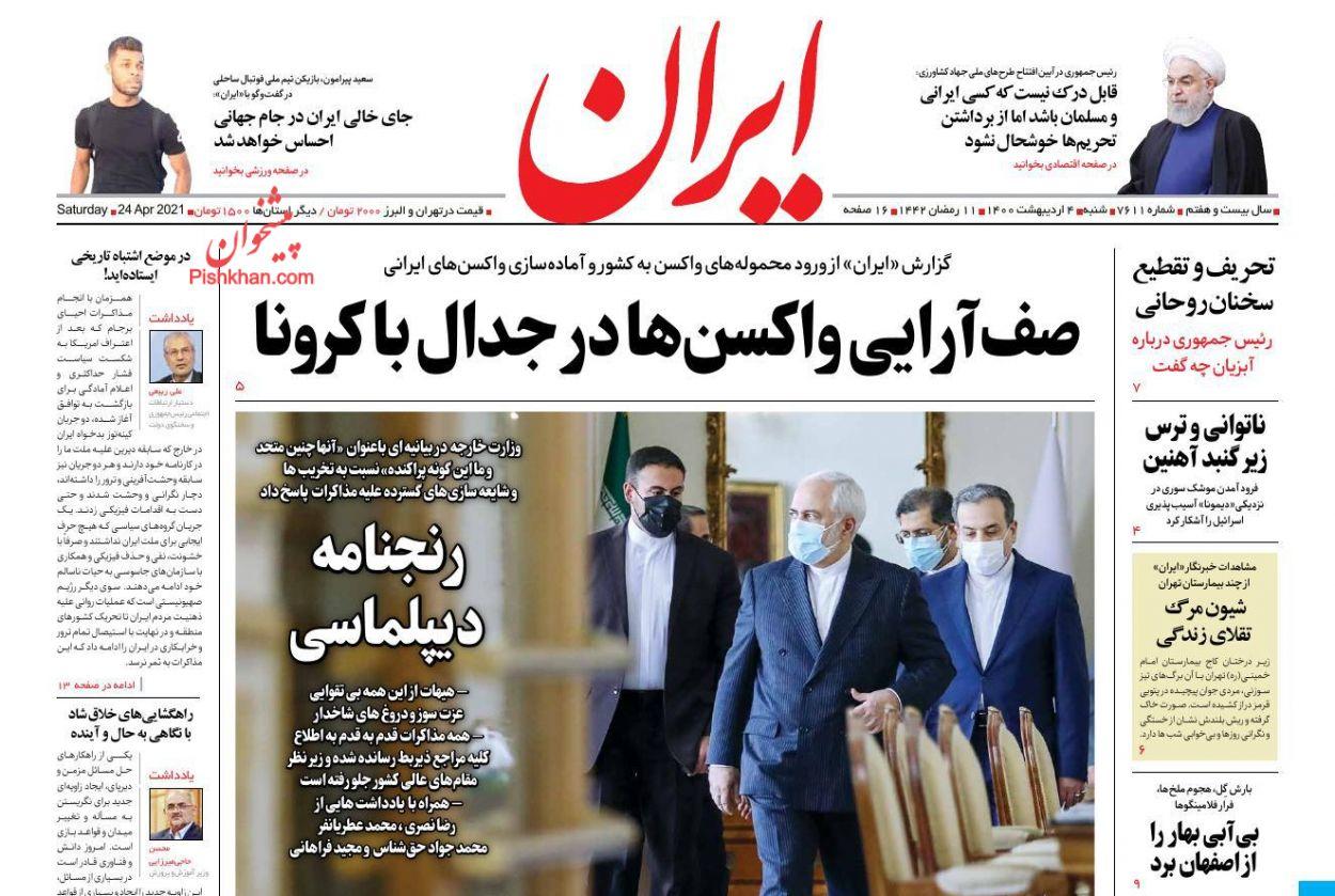 عناوین اخبار روزنامه ایران در روز شنبه ۴ ارديبهشت