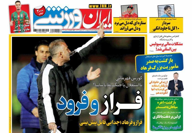 عناوین اخبار روزنامه ایران ورزشی در روز شنبه ۴ ارديبهشت