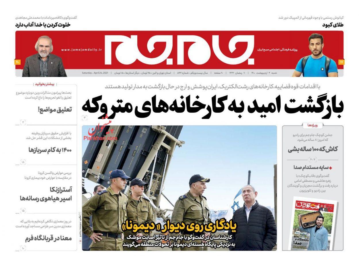 عناوین اخبار روزنامه جام جم در روز شنبه ۴ ارديبهشت