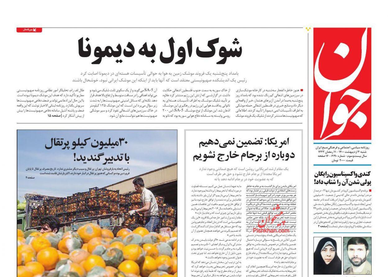 عناوین اخبار روزنامه جوان در روز شنبه ۴ ارديبهشت