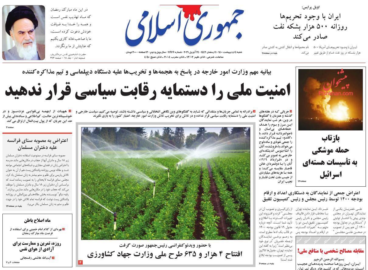 عناوین اخبار روزنامه جمهوری اسلامی در روز شنبه ۴ ارديبهشت