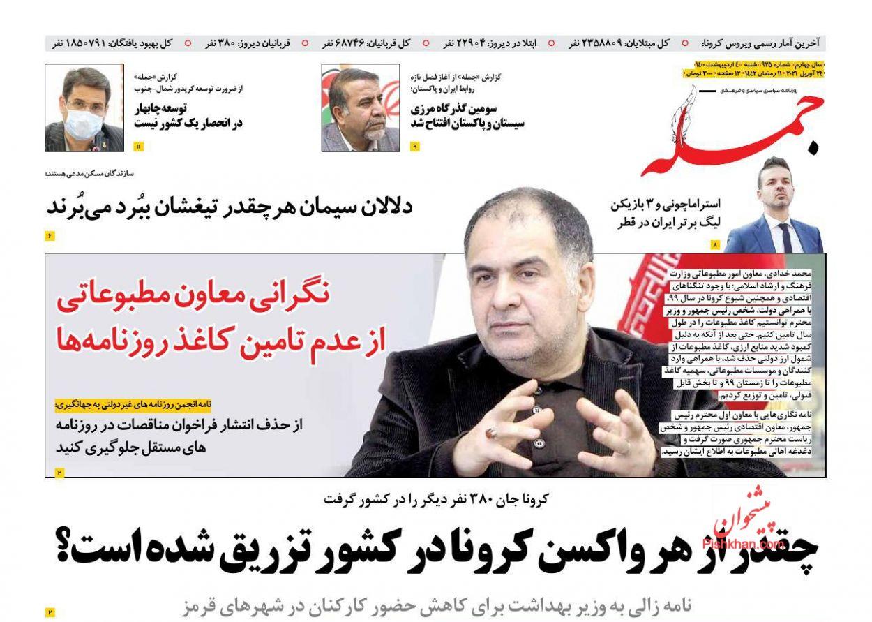 عناوین اخبار روزنامه جمله در روز شنبه ۴ ارديبهشت