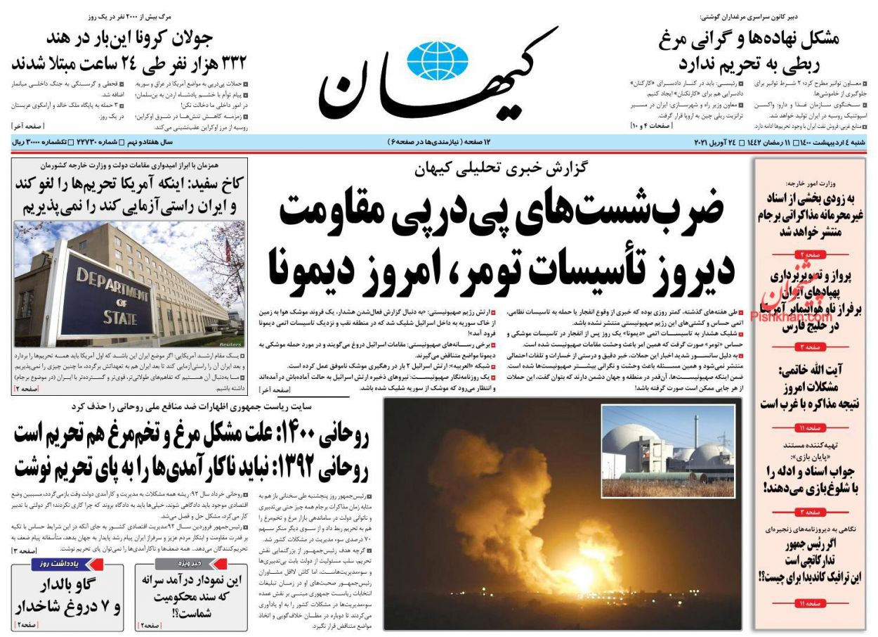 عناوین اخبار روزنامه کيهان در روز شنبه ۴ ارديبهشت