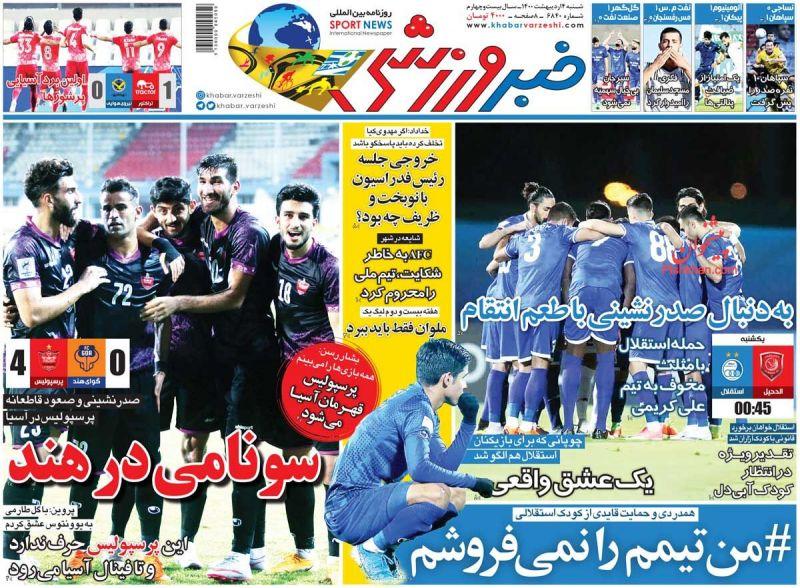 عناوین اخبار روزنامه خبر ورزشی در روز شنبه ۴ ارديبهشت