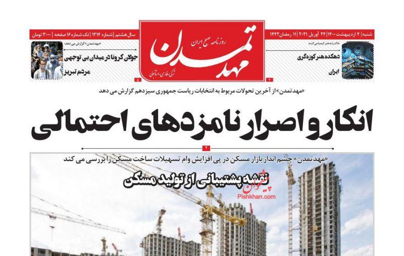 عناوین اخبار روزنامه مهد تمدن در روز شنبه ۴ ارديبهشت