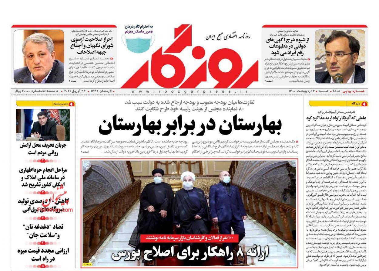 عناوین اخبار روزنامه روزگار در روز شنبه ۴ ارديبهشت