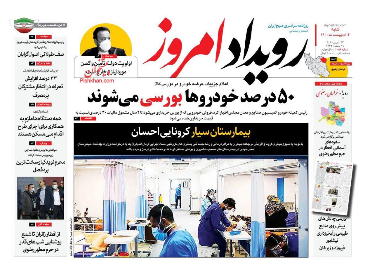 عناوین اخبار روزنامه رویداد امروز در روز شنبه ۴ ارديبهشت