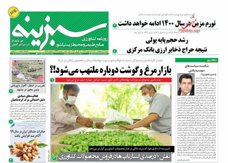 عناوین اخبار روزنامه سبزینه در روز شنبه ۴ ارديبهشت