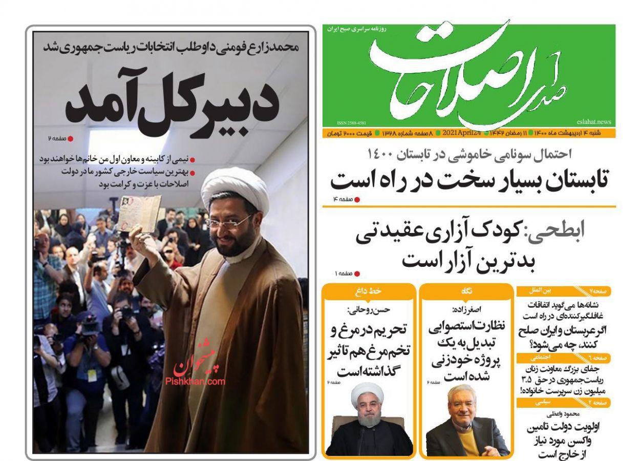 عناوین اخبار روزنامه صدای اصلاحات در روز شنبه ۴ ارديبهشت