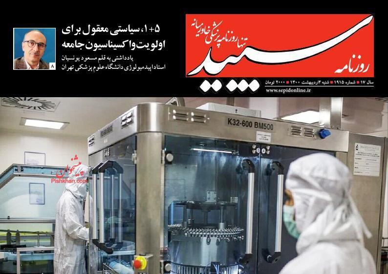 عناوین اخبار روزنامه سپید در روز شنبه ۴ ارديبهشت