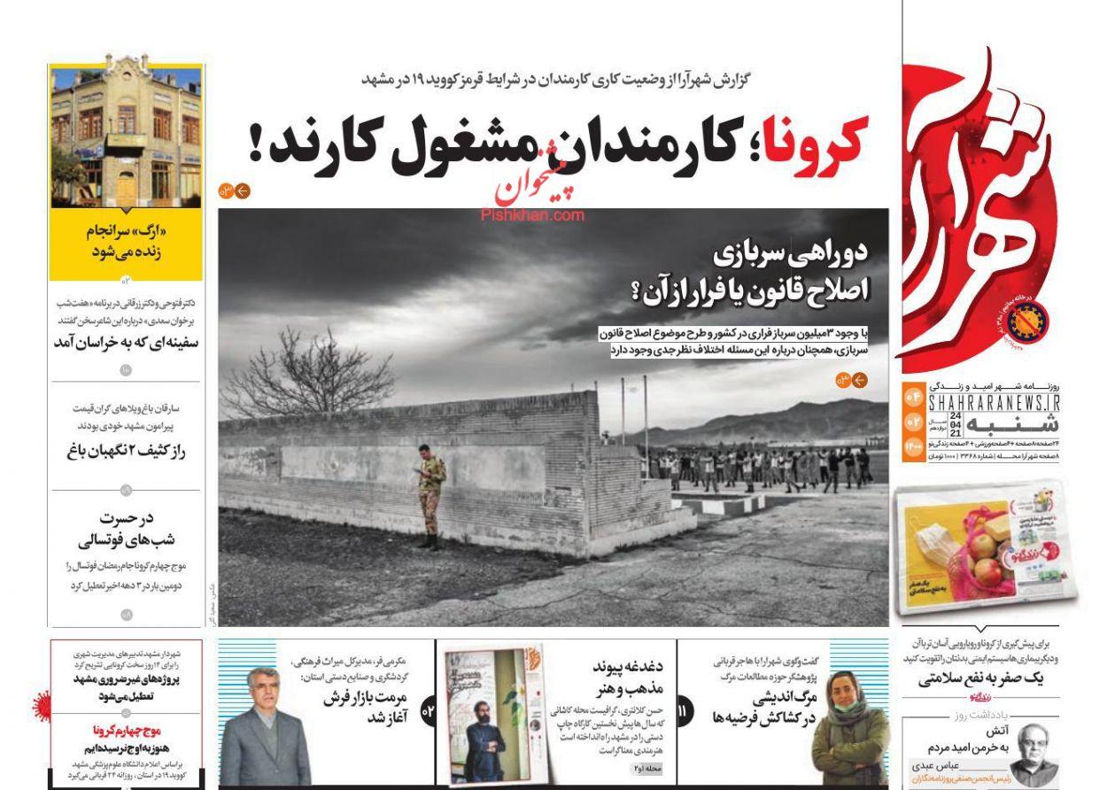 عناوین اخبار روزنامه شهرآرا در روز شنبه ۴ ارديبهشت
