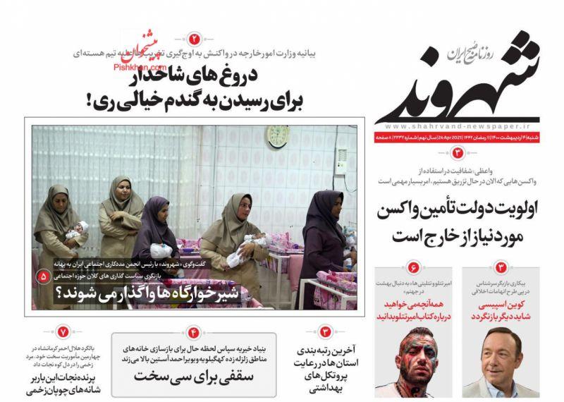 عناوین اخبار روزنامه شهروند در روز شنبه ۴ ارديبهشت