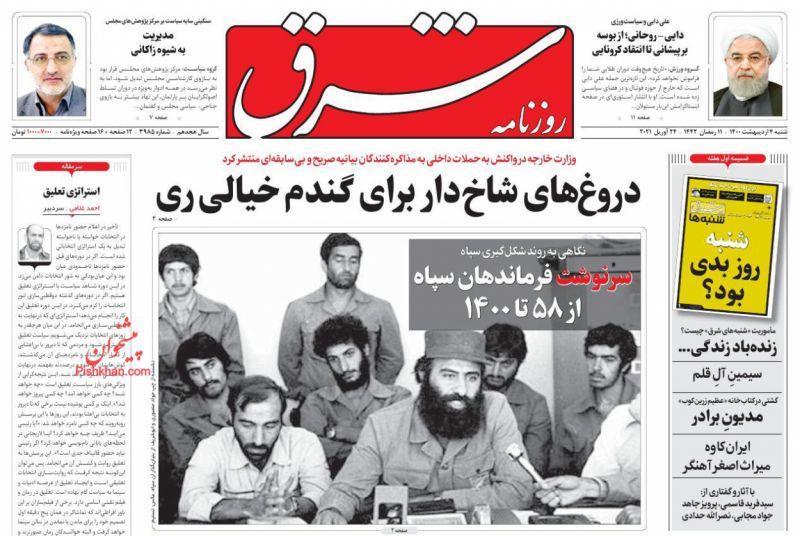 عناوین اخبار روزنامه شرق در روز شنبه ۴ ارديبهشت