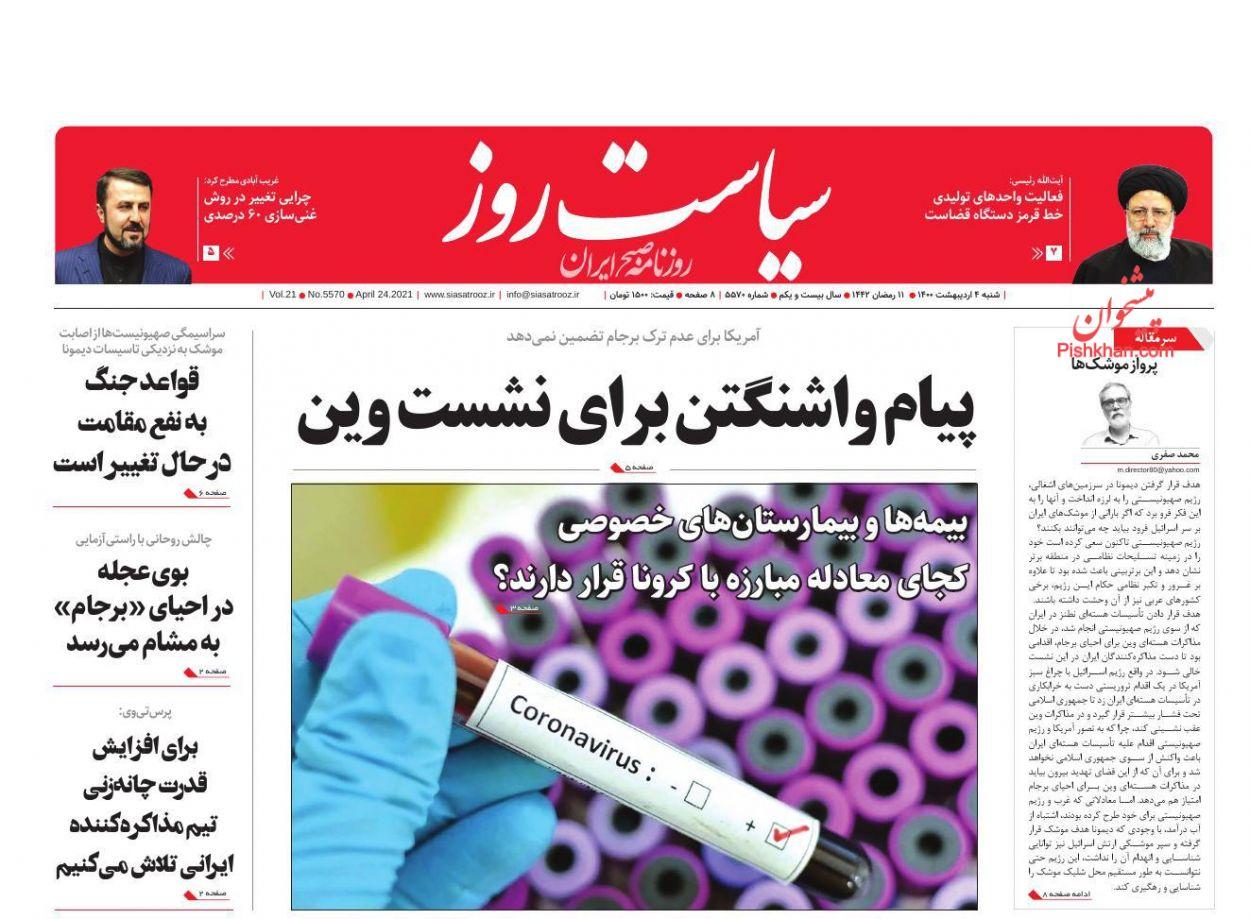 عناوین اخبار روزنامه سیاست روز در روز شنبه ۴ ارديبهشت