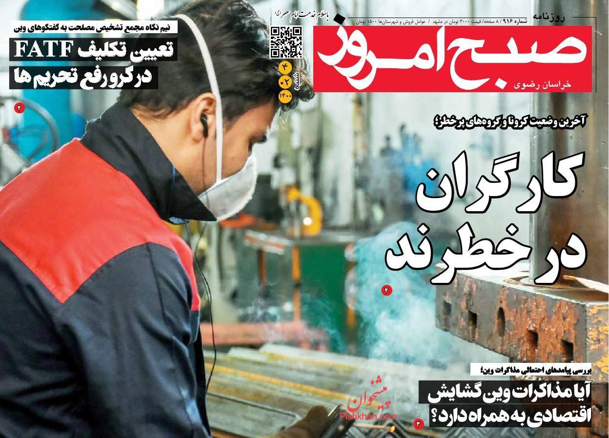 عناوین اخبار روزنامه صبح امروز در روز شنبه ۴ ارديبهشت