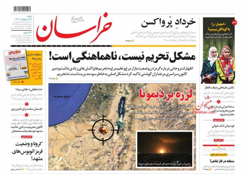عناوین اخبار روزنامه خراسان در روز شنبه ۴ ارديبهشت