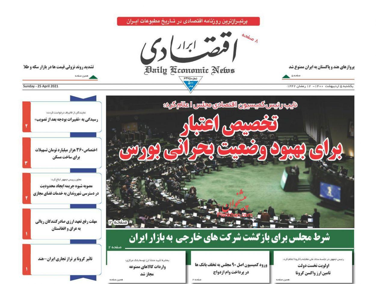 عناوین اخبار روزنامه ابرار اقتصادی در روز یکشنبه ۵ ارديبهشت