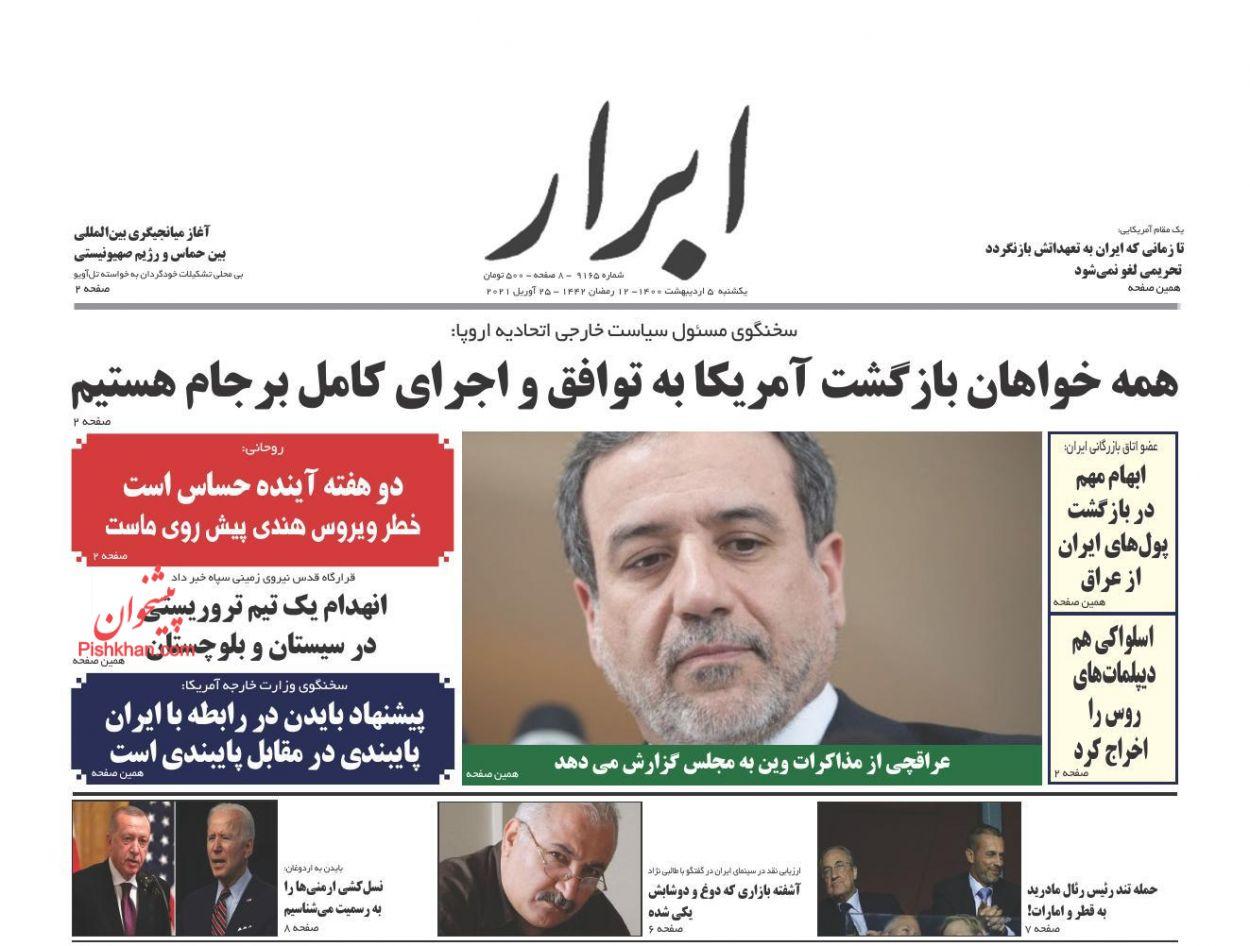 عناوین اخبار روزنامه ابرار در روز یکشنبه ۵ ارديبهشت