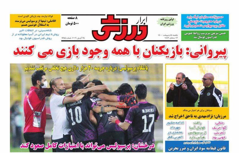 عناوین اخبار روزنامه ابرار ورزشى در روز یکشنبه ۵ ارديبهشت