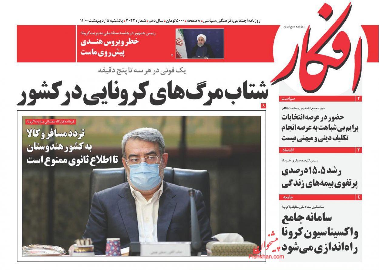 عناوین اخبار روزنامه افکار در روز یکشنبه ۵ ارديبهشت
