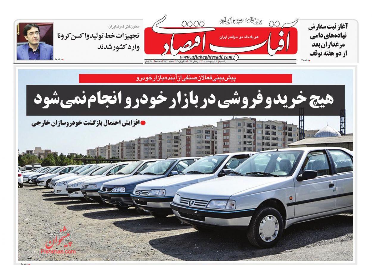 عناوین اخبار روزنامه آفتاب اقتصادی در روز یکشنبه ۵ ارديبهشت