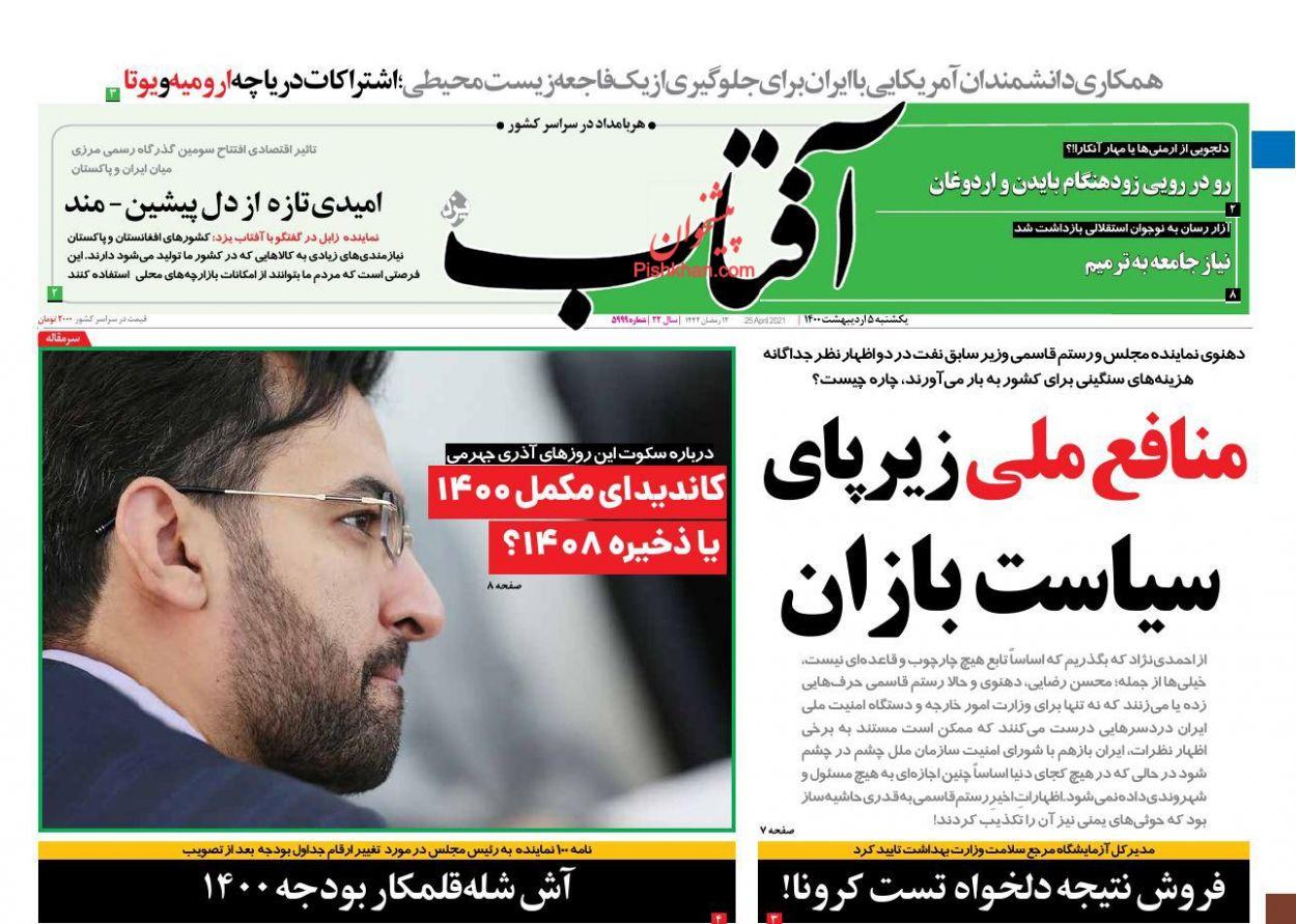 عناوین اخبار روزنامه آفتاب یزد در روز یکشنبه ۵ ارديبهشت